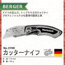 【ベルガー/BERGER】頑丈カッターナイフ 替刃5枚入 NO:3700