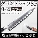 �ڥ����ѡ���������� 10��OFF�ۺ湧�� #10214 �����ɥ����� SP ���� ξ�� ���Ϥ� 270mm �ܡ��顼���åǥۥ���ü�� ���� TAKAYUKI �� Made ...