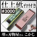 ������̵���ۥ����ѡ����� ���� #3000 IN-2030 �ž��֡ڻž夲�֤� ���� �֤� ���� �Ȥ� �֤��� ���㡼�ץʡ���jan:4955571282088 ������ ������ �ʥ˥︦�� SUPER STONE �� MADE IN JAPAN