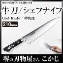 �ڥ����ѡ���������� 33��OFF������̵�� �沧ή ���ܹ� ���� 210mm �������� OPJ210 #230070 �ϥ��ͥ����եʥ��� �����ե��ʥ��� kitchen knif...