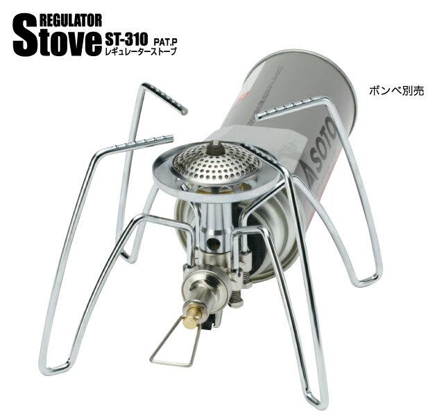 ソト レギュレーターストーブ ST-310