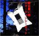 ◇野外非常用エマージェンシーパック(内容6点)【特価】