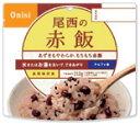 ◇尾西・アルファ米 赤飯(1食用)