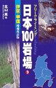 ブックス・フリークライミング日本100岩場3伊豆・甲信増補改訂版