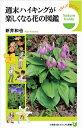 ◇◇週末ハイキングが楽しくなる花の図鑑(小学館101ビジュアル新書)