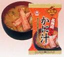 ●アマノ 北海道みそ カニ汁(10食入)(DF1020)