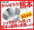 ◇ユニフレーム 668115・がんばろう熊本!くまモン シェラカップ300