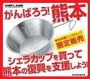 ◇ユニフレーム・がんばろう熊本!くまモン シェラカップ300