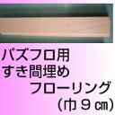 パズフロ(商標登録第5674061号)用すき間埋めフローリング厚み1.5センチ×巾9センチ×長さ91センチ 1枚