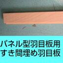 パネル型羽目板(壁板、腰板)専用すき間埋め羽目板厚み1センチ×巾11.375センチ×長さ91センチ ...