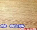 木材 [板 米栂 木板無目枠15mmX60mmX3000mm