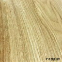 [無垢材] [板]タモ 木板無目枠20mmX110mmX1080mm
