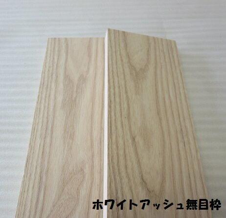 [木材] [板]ホワイトアッシュ 木板無目枠 10x45x2500