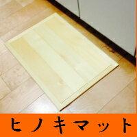木製 ひのきマット(大)縦44センチX横65センチ(滑り止めシート付)(意匠登録済)