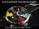 正規品 ドイツ製アレクサンダーショロコフ「ALEXANDER SHOROKHOFF」【プラスマイナス】 自動巻  世界限定168本 43.5mm  【土日祝日発送可能】【ミスターアバンギャルド】