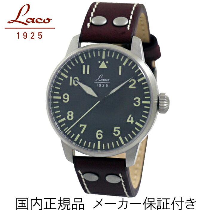 正規品【Laco ラコ】 「ドイツ製 パイロットウォッチ」 リアルミリタリー腕時計の復刻モデル【自動巻き】42mmケース メンズ紳士用  861688アウグスブルグ