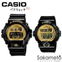 【】国内正規品G-SHOCK「Gショック」ペアウォッチ「ブラックXゴールド」【プレゼントに最適】デジタルモデル二人の絆を確かめ合える腕時計【カップル】【2本ペア】文字刻印で世界に1つだけのペアウォッチになります。
