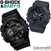 国内正規品G-SHOCK「Gショック」ペアーウォッチ「オールブラック」デジアナモデル二人の絆を確かめ合える腕時計【カップル】【2本ペアー】【あす楽】