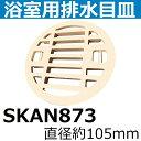 SKAN873 ユニットバス排水口丸目皿 φ105mm 直径約105mm 高さ約10mm アイボリー