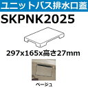 SKPNK2025 ユニットバス排水口目皿フタ 長方形 約297x165mm 高さ27mm ベージュ