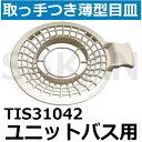 【取替え・交換用品】TIS31042 ユニットバス排水口用 取っ手つき薄型目皿(ヘアキャッチャー)