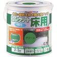 アトムハウスペイント(塗料/ペンキ/ペイント)水性コンクリート床用0.7L グリーン