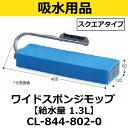 テラモトワイドスポンジモップ給水量 1.3LFXハンドル別売品CL-844-802-0【後払い不可】