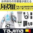 【2016年モデル】タジマ(Tajima) FB-AA28SEGW 作業着を選ばない空調ファン 風雅ボディーセット (清涼ファン/空調ファン/扇風機/熱中症対策用品)