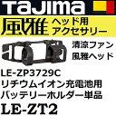 ショッピング充電 【2017年販売中】タジマ(Tajima) LE-ZT2 風雅ヘッド対応 リチウムイオン充電池3729C用ホルダー単品