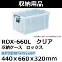 rox660l