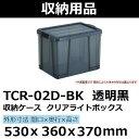 トラスコ 収納ケース クリアライトボックス 47L 透明黒 TCR-02D-BK