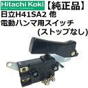 日立(Hitachi Koki)H41SA2他 電動ハンマ純正品 交換用トリガスイッチ ストップなし 単品(990-941スイッチB)