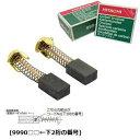 日立(Hitachi Koki) No.100(999-100) 充電・電動工具用 純正品 普通カーボンブラシ(*ゆうパケット規定寸法を超過はご連絡/非対応品との併用及びあす楽不可)