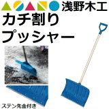 【雪かき道具】浅野木工所 23040 カチ割りプッシャー 木柄 (除雪用品)