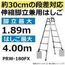 【送料無料(適用条件により)】 最大段差30cm対応 PRW-180FX 伸縮型 脚立兼用はしご 最大使用質量100kg (PRW180FX)