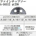 マキタ(makita) A-16112 エンジン・充電式草刈機用 純正品 ファインチップソー φ230(刃数32)