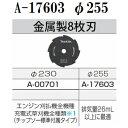 マキタ(makita) A-17603 エンジン・充電式草刈機用 純正品 金属製8枚刃 φ255(刃数8) (刈払機用ノコ刃)