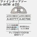 マキタ(makita) A-40799 エンジン・充電式草刈機用 純正品 ファインチップソー φ255(刃数36)