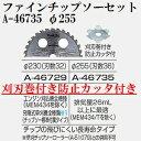 マキタ(makita) A-46735 エンジン・充電式草刈機用 純正品 ファインチップソーセット 刈刃巻き付き防止カッタ付属 φ255(刃数36)