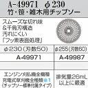 マキタ(makita) A-49971 エンジン・充電式草刈機用 純正品 竹・笹・雑木用チップソー φ230(刃数50)