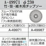 �ޥ���(makita) A-49971 �����ż����� ������ �ݡ������ѥ��åץ��� ��230(�Ͽ�50)