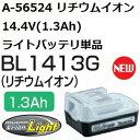 マキタ(makita) A-56524 純正品 BL1413G 14.4V 1.3Ah ライトバッテリ単品(リチウムイオンバッテリ)