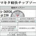 マキタ(makita) A-56926 エンジン・充電式草刈機用 純正品 軽快チップソー φ230(刃数36)