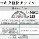 マキタ(makita) A-56932 エンジン・充電式草刈機用 純正品 軽快チップソー φ255(刃数40)