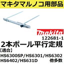 マキタ(makita) 122681-1 純正品 電気 充電マルノコ用2本ポール平行定規単品 (電動充電丸ノコ 丸鋸用平行定規)