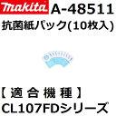 【全国450円ゆうパケット対応*】マキタ(makita) A-48511 充電式クリーナー用 抗菌紙
