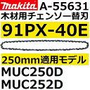 マキタ(makita) 91PX-40E 250mm木材用チェーンソー替刃(A-55631 チェンソー替刃/チェーン刃/チェーンブレード)