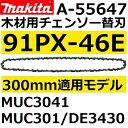 マキタ(makita) 91PX-46E 300mm木材用チェーンソー替刃(A-55647 チェンソー替刃/チェーン刃/チェーンブレード)