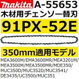 �ޥ���(makita) 91PX-52E 350mm�ں��ѥ��������ؿ�(A-55653 �������ؿ�/���������/��������֥졼��)