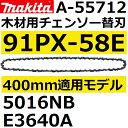 マキタ(makita) 91PX-58E 400mm木材用チェーンソー替刃(A-55712 チェンソー替刃/チェーン刃/チェーンブレード)
